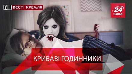 Вести Кремля. Часы для Поклонской. Россияне размножаются почкованием