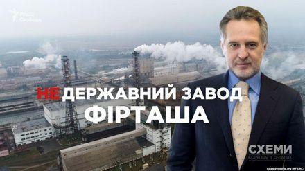 Государственный завод закупил на миллионы металлолома у компании Фирташа
