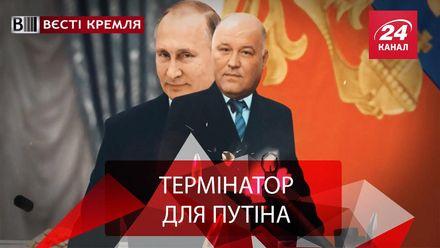 Вести Кремля. Сливки. Пуленепробиваемый охранник Путина. Мудрость российской дипломатии