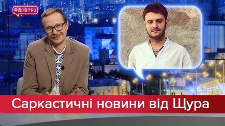 """Саркастичні новини від Щура: НАБУ докопалося до дітей. """"Інтер"""" тероризує глядачів"""