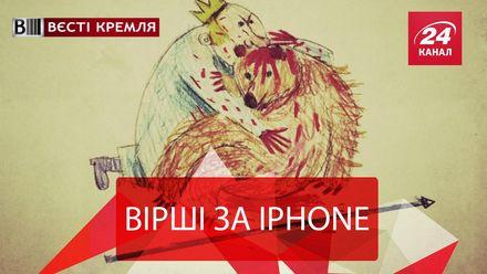 Вести Кремля. Идеальный стих про Путина. Нематериальный подарок Кадырова