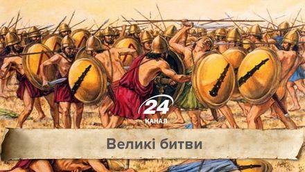 Великі Битви. Марафонська битва