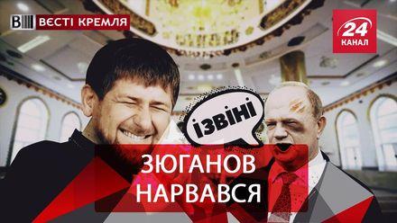 Вести Кремля. У Зюганова проблемы. Настоящая забота по-пермские