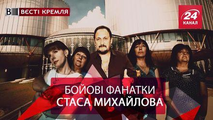 Вєсті Кремля. Можливості фанаток Стаса Михайлова. Фантазія ФСБ