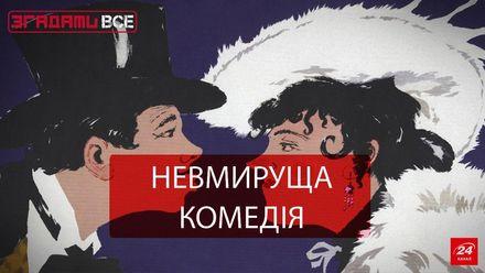 """Згадати Все. """"За двома зайцями"""": кінокомедія по-українськи"""