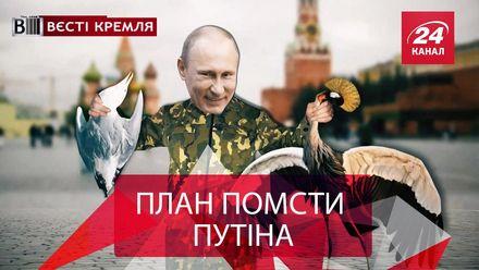 Вєсті Кремля. Таємні вороги Путіна. Страшний сон російських патріотів