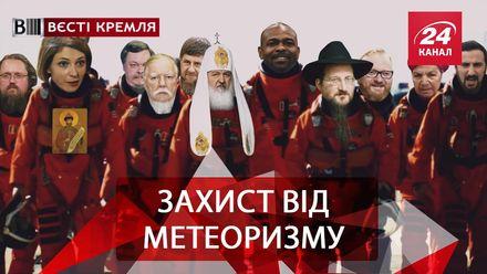 Вєсті Кремля. Кирил у вакуумі. Росіяни проти розпаду імперій