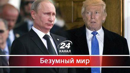 Почему Путин был заинтересован во встрече с Трампом