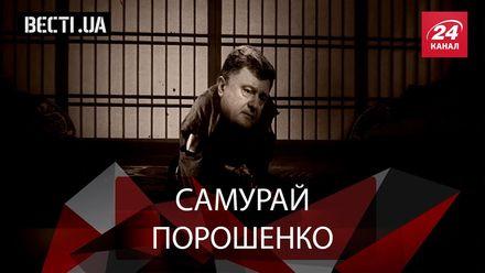 Вести.UA. Оффшорное харакири Порошенко. Еврейская республика в Украине