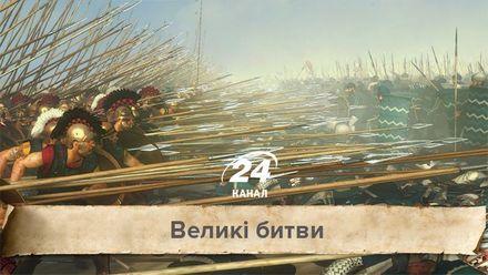 Великие битвы. Решающий поединок между Македонским и персидским царем Дарием III