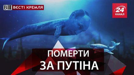 Вести Кремля. Синий кит Путин. Скрепоносний удар санкциями