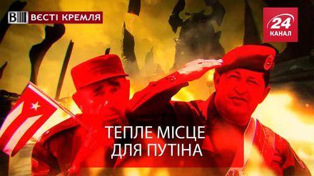 Вести Кремля. Старые друзья Путина. Кретинизм российских военных