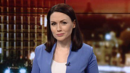 Випуск новин за 19:00: Скандал в Укроборонпромі. Камери спостереження в Києві