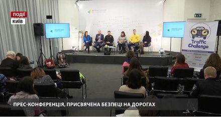 В Киеве прошел тренинг, посвященный безопасности на дорогах