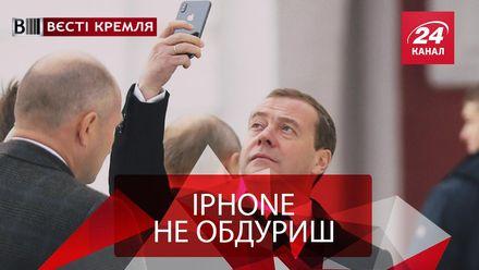 """Вєсті Кремля. Face ID познущалось над Медведєвим. Кінематографічне """"імпортозаміщення"""""""