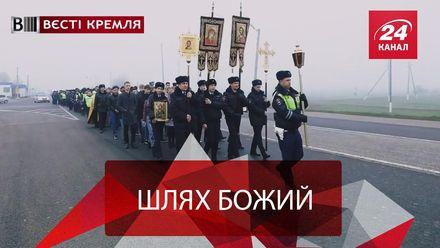 Вєсті Кремля. Хресна хода проти ДТП. Російські утрєнікі без супергероїв