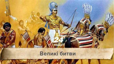 Великі битви. Битва тисячі колісниць – одне з найвеличніших протистоянь древності