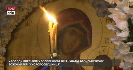 """У Володимирському соборі вшанували Афонську ікону Божої Матері """"Скоропослушниця"""""""