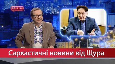 Саркастичні новини від Щура: Інноваційна боротьба з корупцією. Сенсаційна заява Порошенка