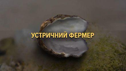 """Российские ученые запретили фермеру выращивать моллюсков из-за """"опасности обороноспособности РФ"""""""