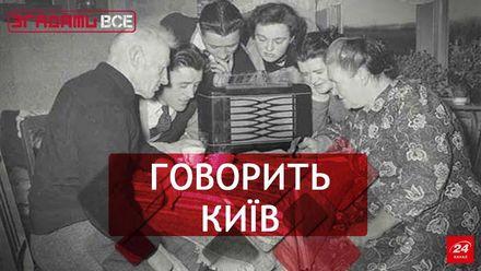 """Згадати Все. Брехунці, транзистори й """"ворожі голоси"""": радіо як явище"""