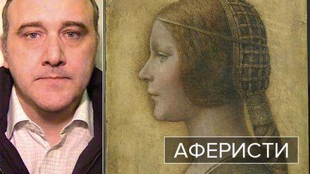 """Аферисти. Шон Грінхальг – """"перероджений"""" Леонардо да Вінчі, який обдурив Королеву Єлизавету"""