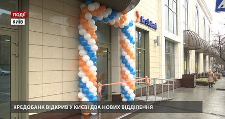 """""""Кредобанк"""" открыл в Киеве два новых отделения"""