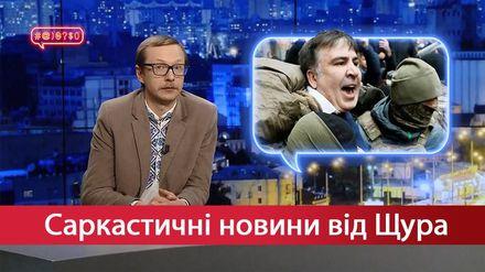 Саркастичні новини від Щура: План Саакашвілі. Щедрість українських чиновників