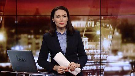 Випуск новин за 19:00: Свідчення Авакова у справі Януковича. Вердикт Венеціанської комісії