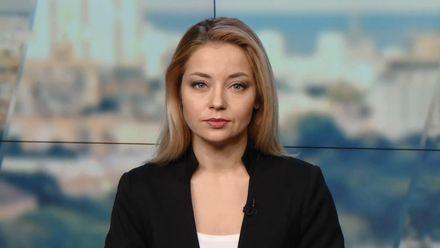 Випуск новин за 14:00: Різка заява в ПАРЄ щодо Росії. Закон про антикорупційний суд