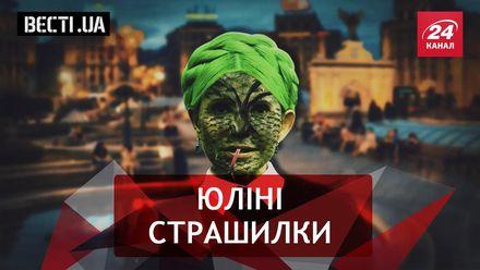 Вєсті.UA. Страхіття Тимошенко. Цариця Неля чекає свого імператора