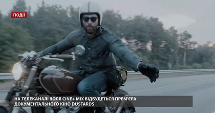 На телеканале ВОЛЯ CINЕ+ MIX состоится премьера документального кино Dustards