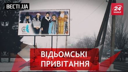 Вєсті.UA.Жир. Відьмацька партія Савченко. Гардероб найбільшого патріота