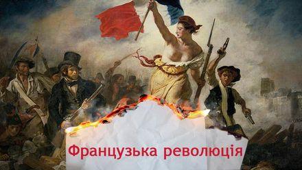 Одна история. С чего началась Великая французская революция
