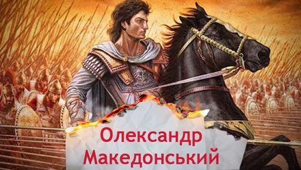 Одна история. Как Александр Македонский чуть не остался без армии из-за авантюризма