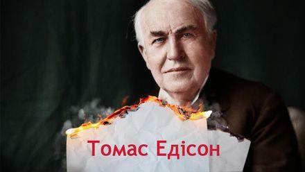 Одна история. Из-за чего гениального изобретателя Эдисона считали умственно отсталым
