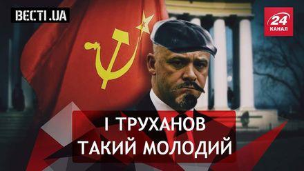 Вєсті.UA. Одеські піонери Труханова. Українці проти реформ