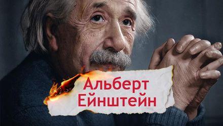 Альберт Эйнштейн – самый известный физик XX века