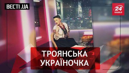 Вєсті.UA. Новий образ Савченко. Кур'єр Ляшко