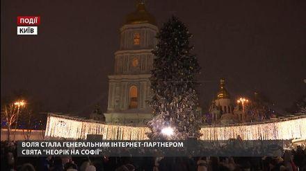 """ВОЛЯ стала генеральным Интернет-партнером праздника """"НеоРік на Софії"""""""