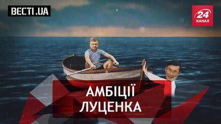 Вєсті.UA. Луценко президент. Дива української Феміди