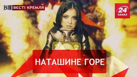 Вєсті Кремля. Емоційний бандитизм Поклонської. Вінні Пух на боротьбі із падінням рубля