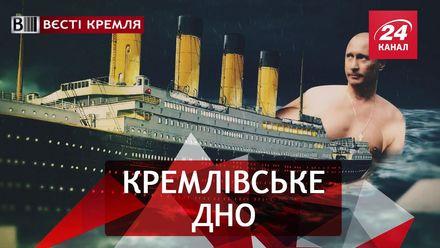 Вєсті Кремля. Слівкі. Собачі експерименти в Росії. Привіт Навальному з того світу. Частина 1