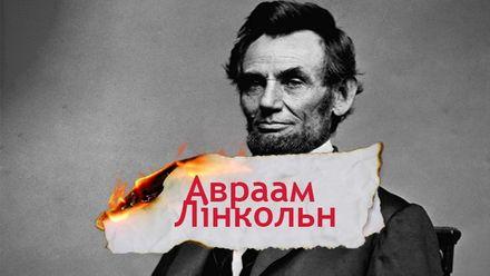 Одна история. Противоречивая личность борца за права рабов Авраама Линкольна