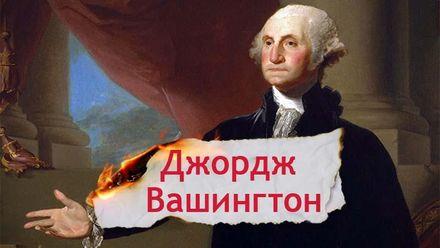 """Одна история. Революционная фигура Джорджа Вашингтона и его """"деревянная"""" челюсть"""