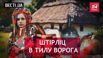 """Вєсті.UA. """"Подарунок"""" від першої леді недореспубліки. Аристократичний сер Ляшко"""