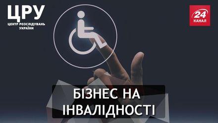 """Для чего полтавские чиновники становятся """"инвалидами"""": резонансное расследование"""
