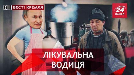 Вєсті Кремля. Алкогольна методика Путіна. Літальний агент ФСБ