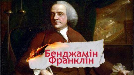 Одна история. Какие жизненные убеждения помогли Бенджамину Франклину в политической карьере