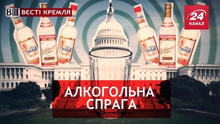 Вєсті Кремля. Священна мета росіянина. Масштабна крадіжка в Держдумі